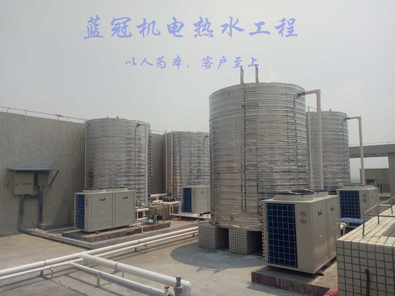 蓝冠机电专业空气能热水工程、太阳能热水工程方案设计、施工安装、售后维修服务商