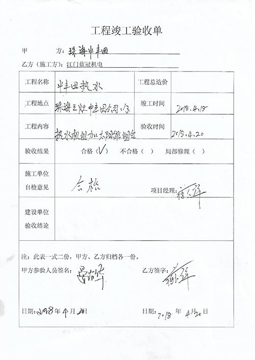 中丰田光电科技(珠海)有限公司空气能热水工程验收单