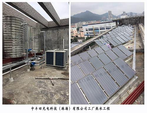 中丰田光电科技(珠海)有限公司工厂热水工程